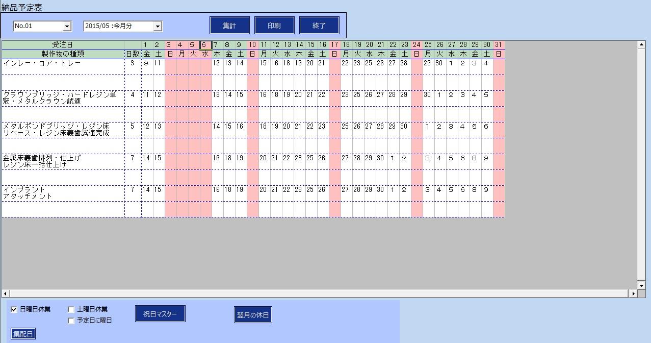 納品予定表の作成画面