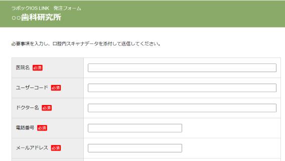 LABOC IOS Link画面