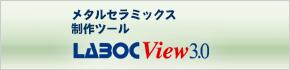 pd_laboc-view